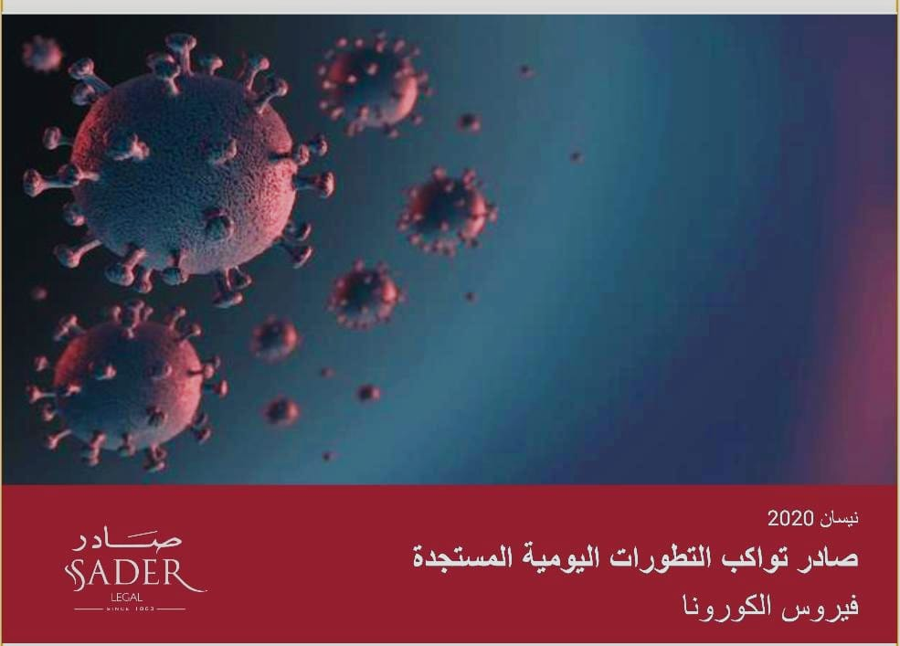 صادر' تواكب التطورات اليومية المستجدة - فيروس كورونا'